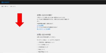 U-NEXT アプリ ログインできない
