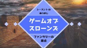 ゲームオブスローンズ【シーズン5】あらすじ感想!ジョンスノウ死す?