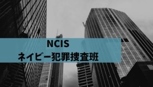 NCIS・ギブスのルールとは?腕時計&父情報や、気になるアビーとの関係も!