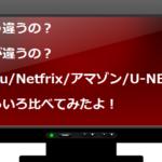 Hulu Netfrix amazon U-NEXT