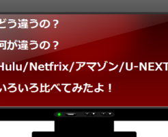 Hulu Netfrix amazon U-NEXT