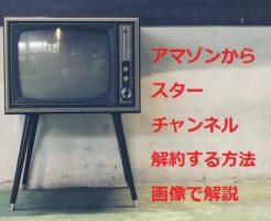 amazon スターチャンネル EX 解約