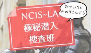 NCIS~LA・極秘潜入捜査班のディークスが降板?!!理由&初登場はいつ?