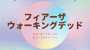フィアーザウォーキングデッド【6】キャスト一覧!モーガン人気上昇中
