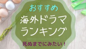 海外ドラマ【アクション】がかっこいい、おすすめ10選!