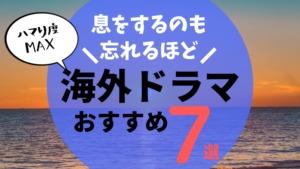 おすすめ 海外ドラマ