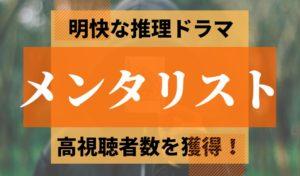 『メンタリスト』海外ドラマのキャスト一覧とあらすじネタバレ!