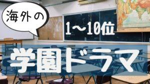 海外 学園ドラマ ランキング