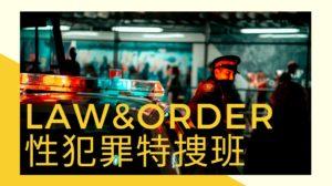 LAW&ORDER 性犯罪特捜班