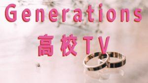generations 高校 tv 動画