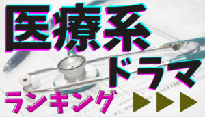【2021年・最新版】医療系海外ドラマ・おすすめ10選!